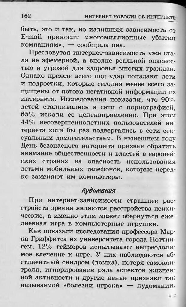 DJVU. Ребёнок и компьютер. Медведева И. Я. Страница 163. Читать онлайн