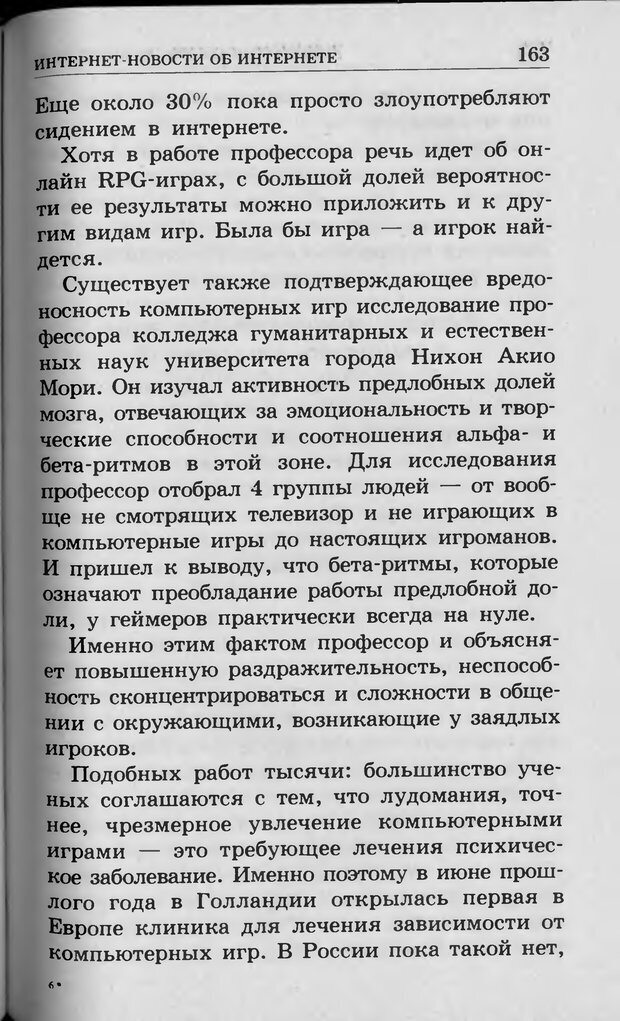 DJVU. Ребёнок и компьютер. Медведева И. Я. Страница 164. Читать онлайн
