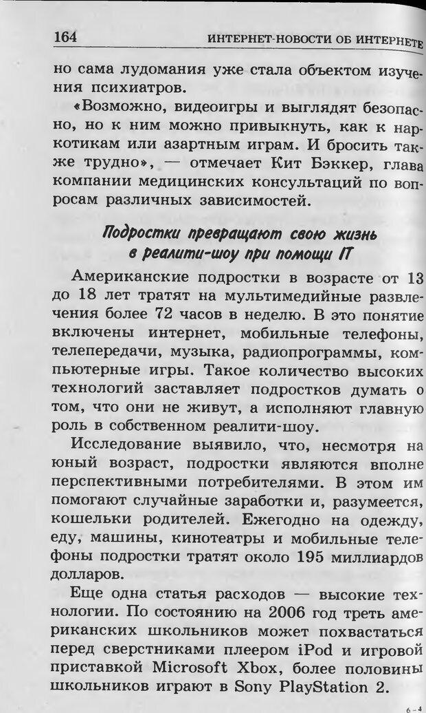 DJVU. Ребёнок и компьютер. Медведева И. Я. Страница 165. Читать онлайн