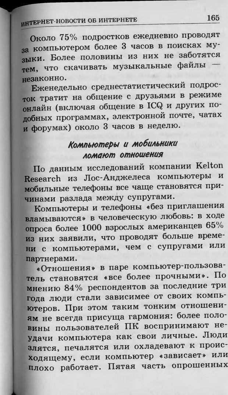 DJVU. Ребёнок и компьютер. Медведева И. Я. Страница 166. Читать онлайн