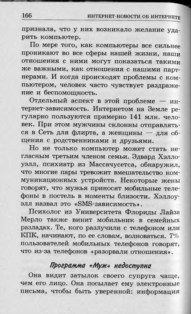 DJVU. Ребёнок и компьютер. Медведева И. Я. Страница 167. Читать онлайн