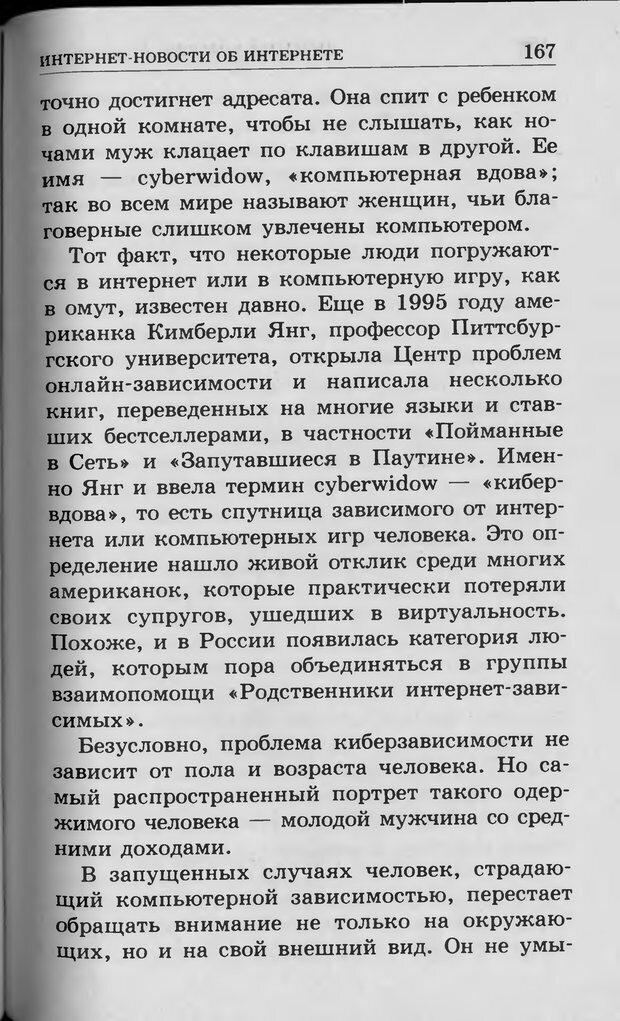 DJVU. Ребёнок и компьютер. Медведева И. Я. Страница 168. Читать онлайн
