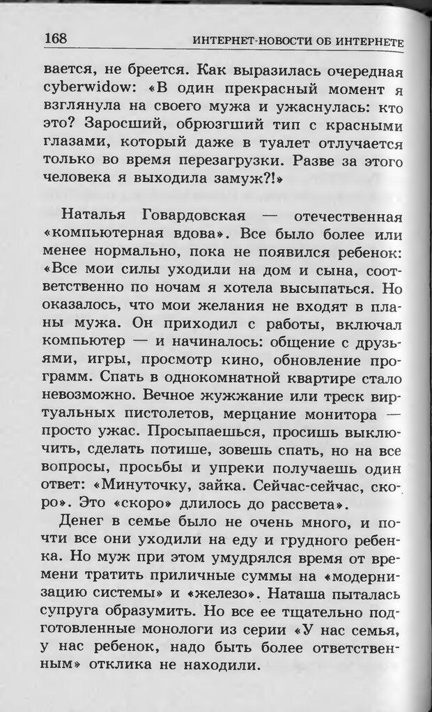 DJVU. Ребёнок и компьютер. Медведева И. Я. Страница 169. Читать онлайн