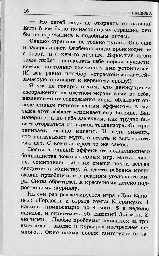 DJVU. Ребёнок и компьютер. Медведева И. Я. Страница 17. Читать онлайн