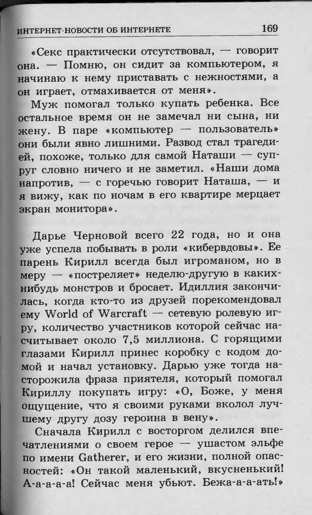 DJVU. Ребёнок и компьютер. Медведева И. Я. Страница 170. Читать онлайн