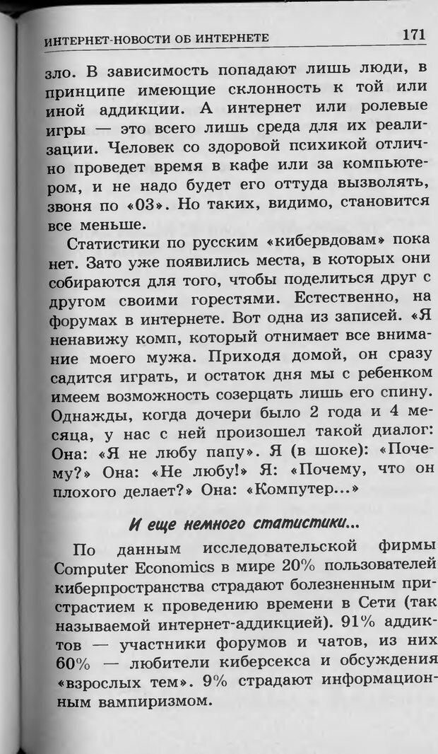 DJVU. Ребёнок и компьютер. Медведева И. Я. Страница 172. Читать онлайн