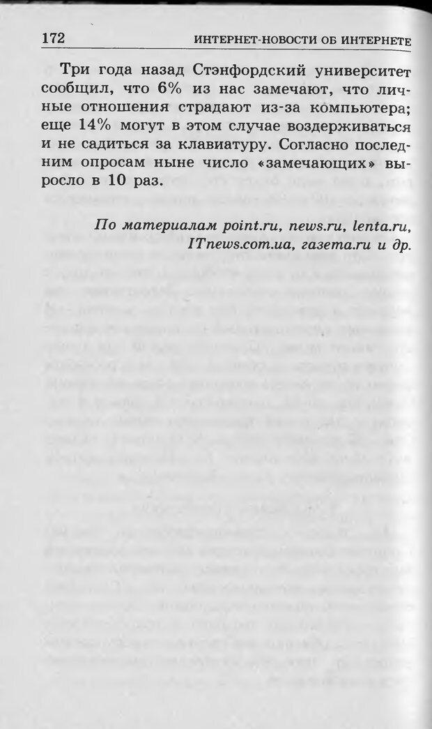 DJVU. Ребёнок и компьютер. Медведева И. Я. Страница 173. Читать онлайн