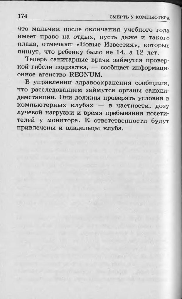 DJVU. Ребёнок и компьютер. Медведева И. Я. Страница 175. Читать онлайн