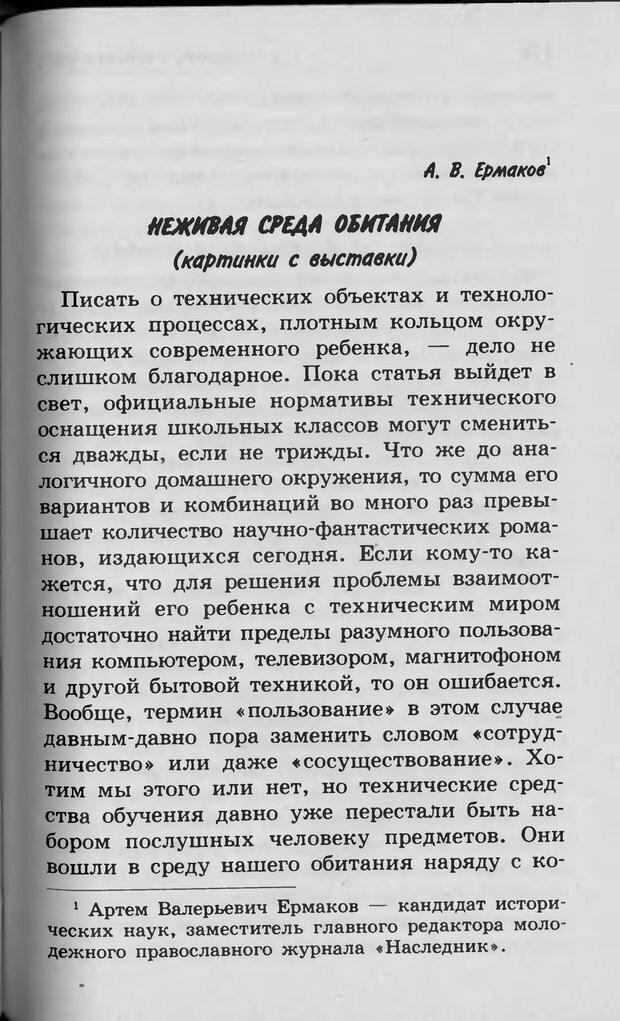 DJVU. Ребёнок и компьютер. Медведева И. Я. Страница 176. Читать онлайн