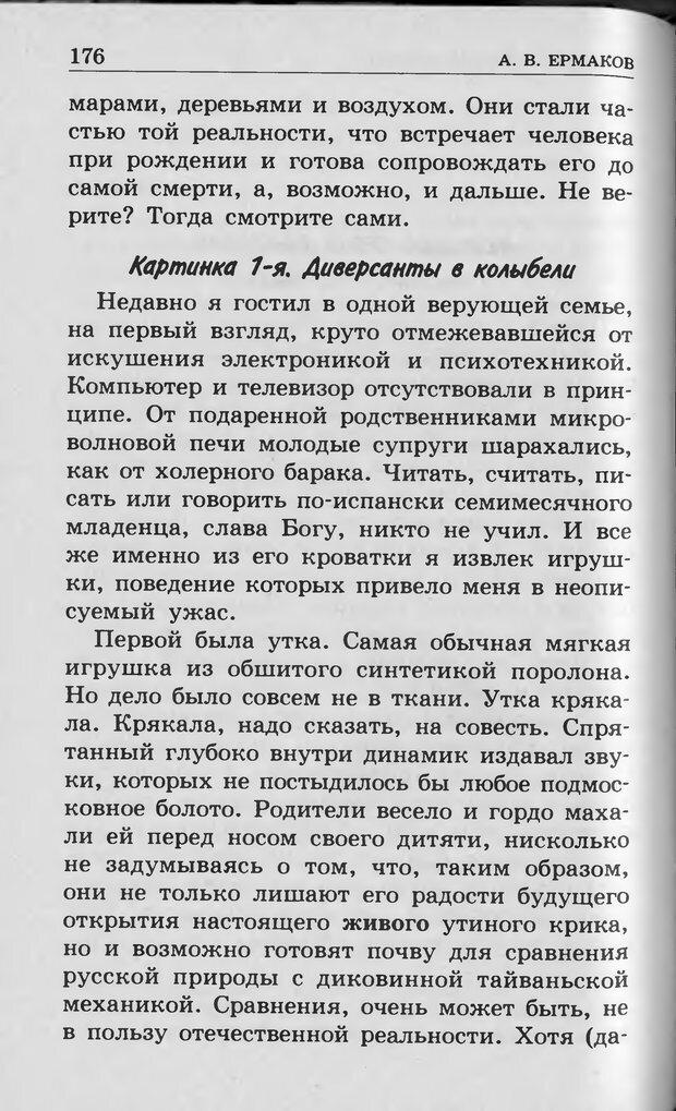 DJVU. Ребёнок и компьютер. Медведева И. Я. Страница 177. Читать онлайн