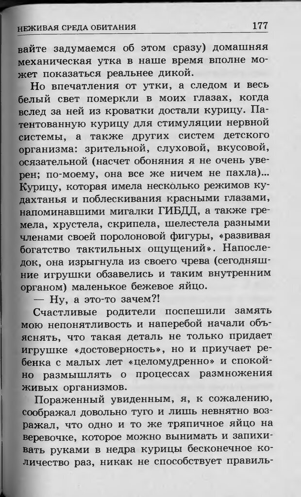 DJVU. Ребёнок и компьютер. Медведева И. Я. Страница 178. Читать онлайн
