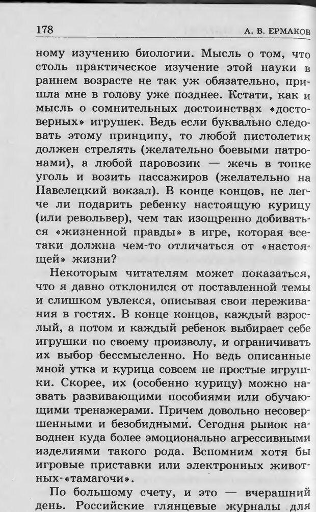DJVU. Ребёнок и компьютер. Медведева И. Я. Страница 179. Читать онлайн