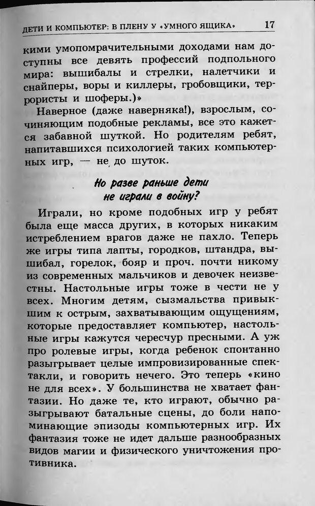 DJVU. Ребёнок и компьютер. Медведева И. Я. Страница 18. Читать онлайн