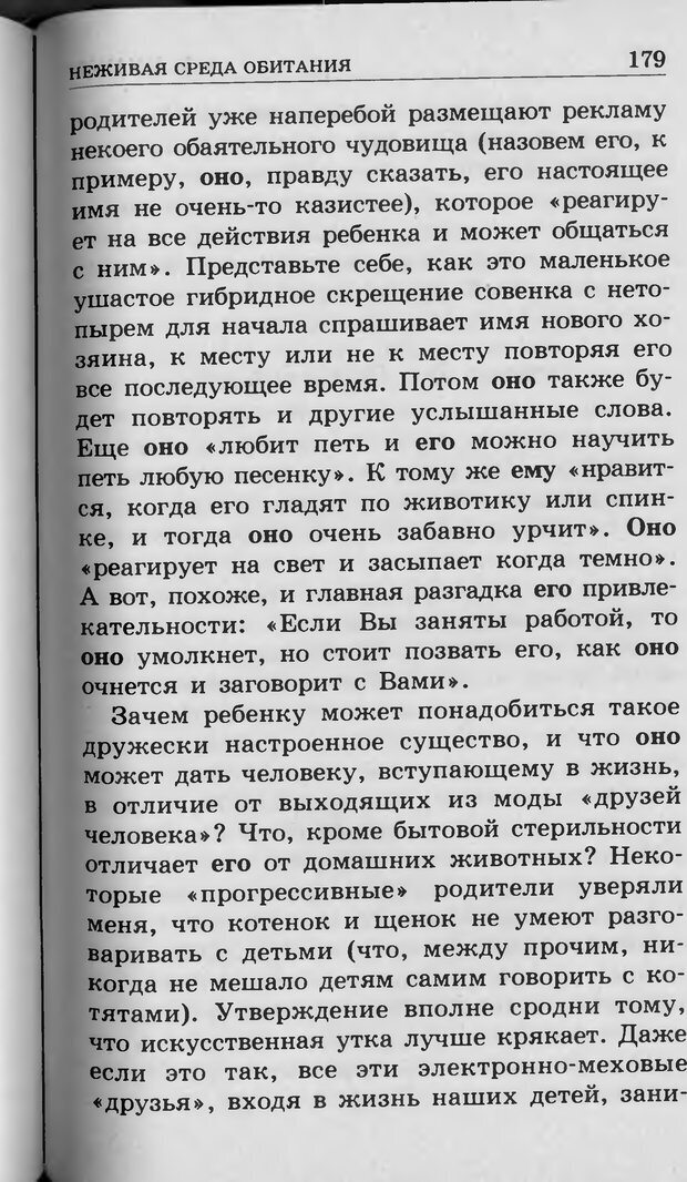 DJVU. Ребёнок и компьютер. Медведева И. Я. Страница 180. Читать онлайн
