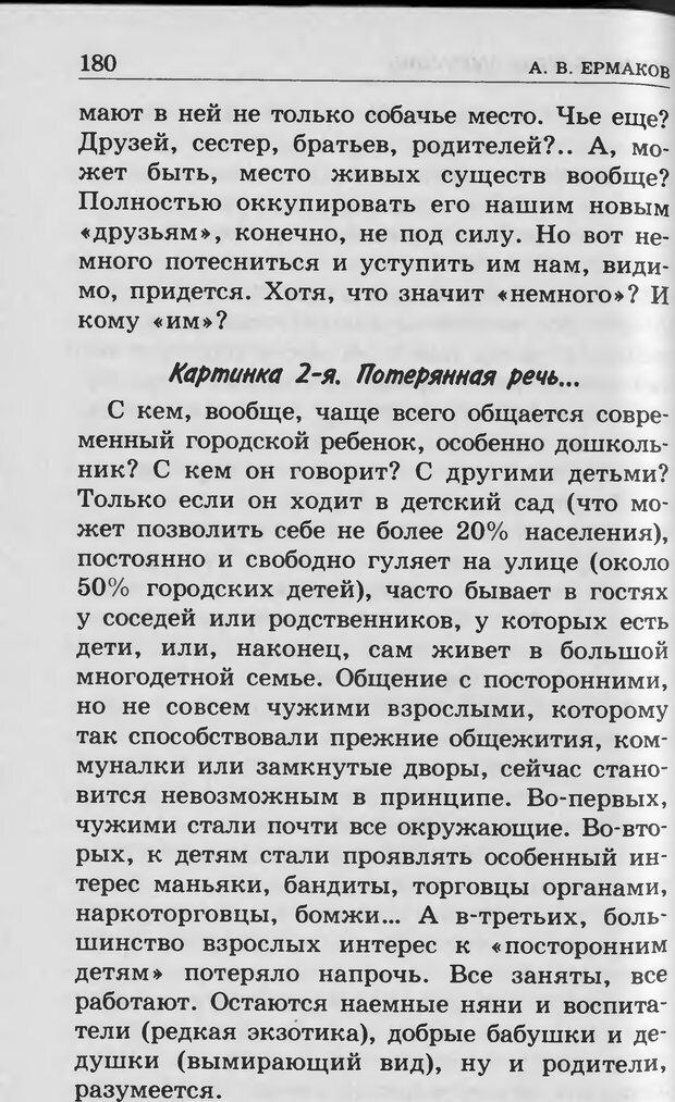 DJVU. Ребёнок и компьютер. Медведева И. Я. Страница 181. Читать онлайн