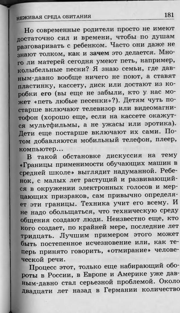 DJVU. Ребёнок и компьютер. Медведева И. Я. Страница 182. Читать онлайн