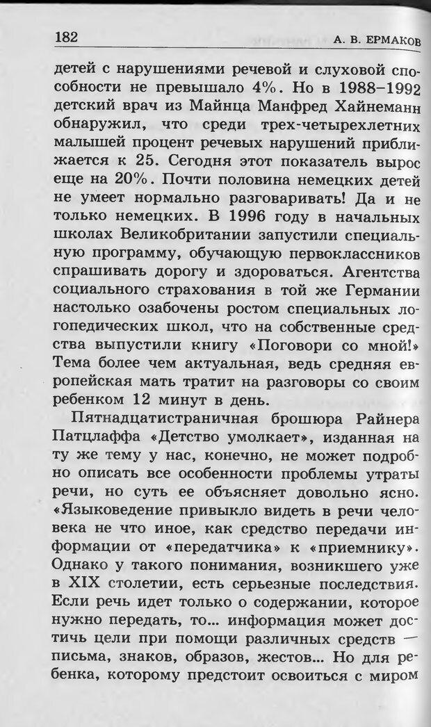 DJVU. Ребёнок и компьютер. Медведева И. Я. Страница 183. Читать онлайн