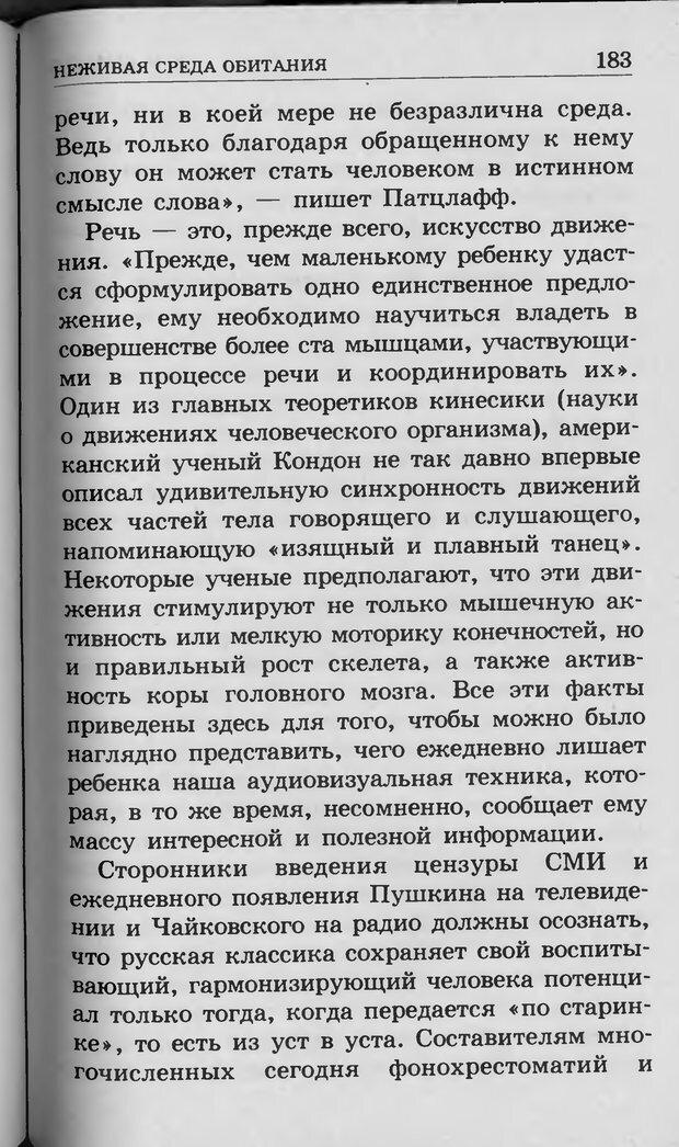DJVU. Ребёнок и компьютер. Медведева И. Я. Страница 184. Читать онлайн