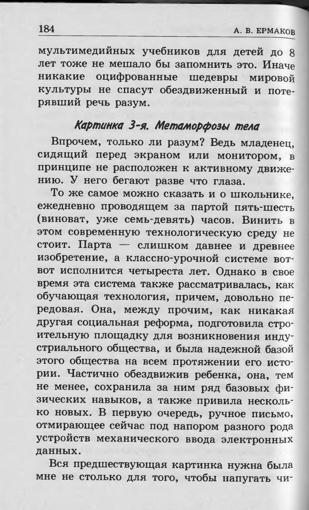 DJVU. Ребёнок и компьютер. Медведева И. Я. Страница 185. Читать онлайн