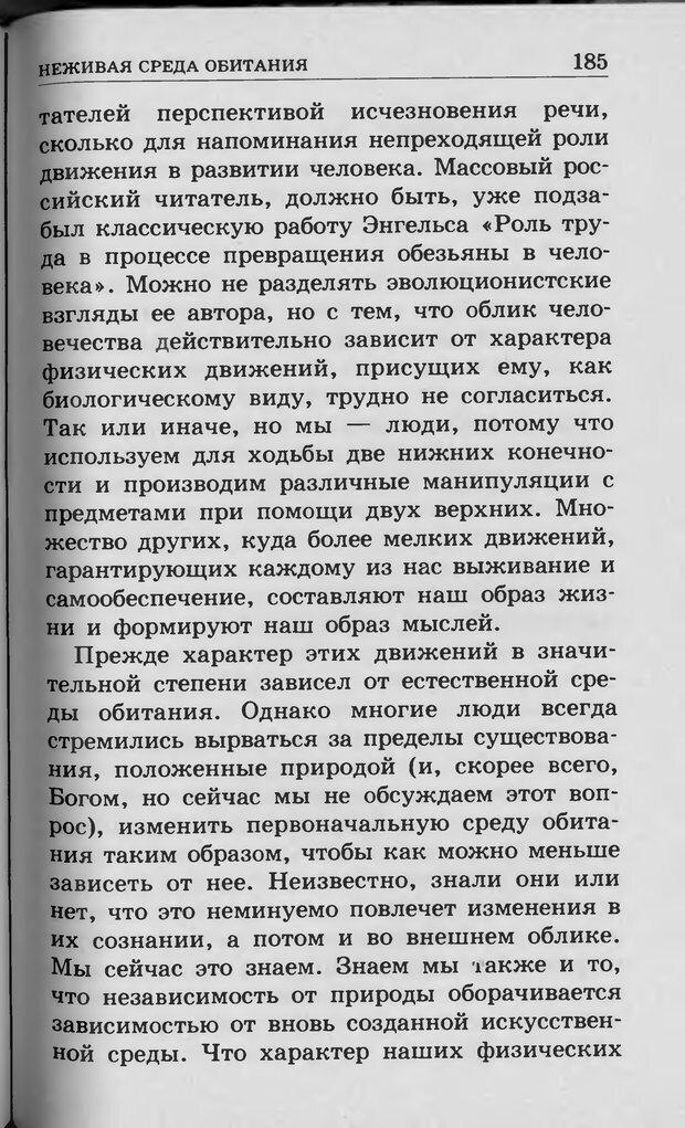 DJVU. Ребёнок и компьютер. Медведева И. Я. Страница 186. Читать онлайн