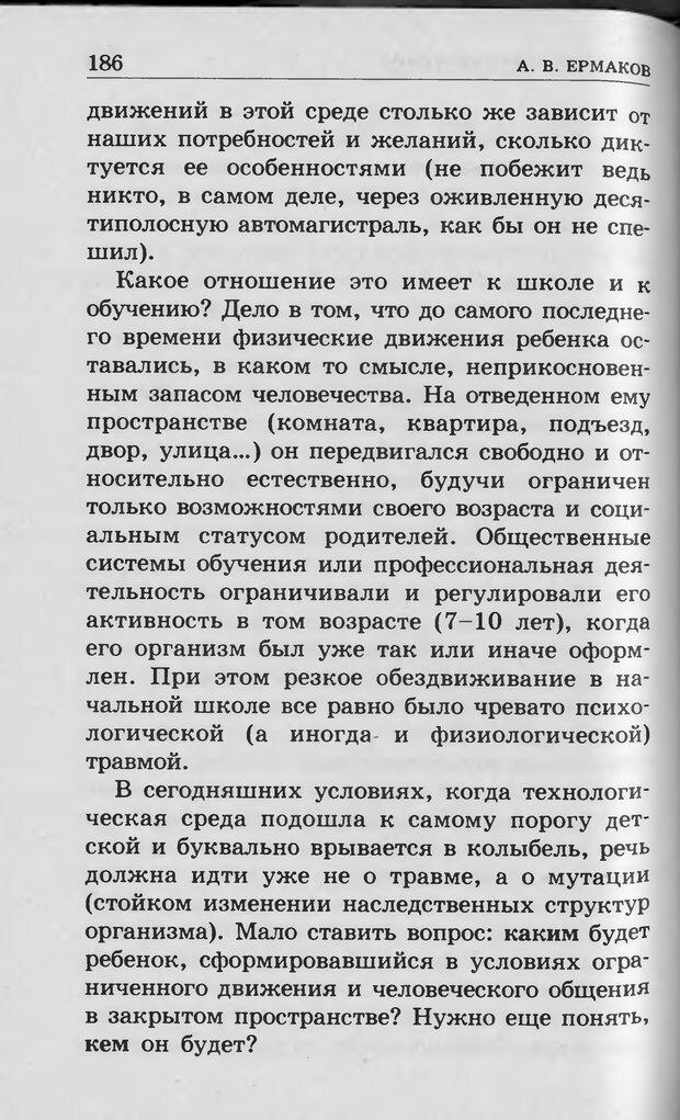 DJVU. Ребёнок и компьютер. Медведева И. Я. Страница 187. Читать онлайн