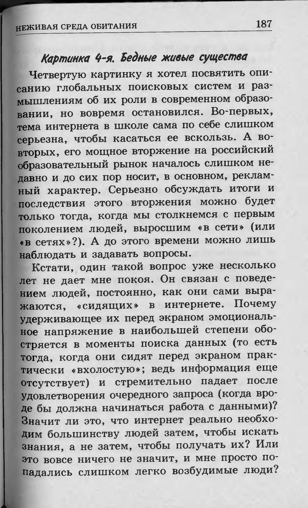 DJVU. Ребёнок и компьютер. Медведева И. Я. Страница 188. Читать онлайн