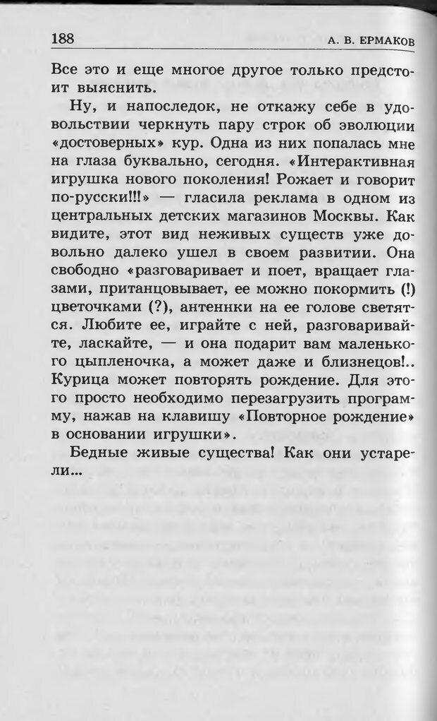 DJVU. Ребёнок и компьютер. Медведева И. Я. Страница 189. Читать онлайн