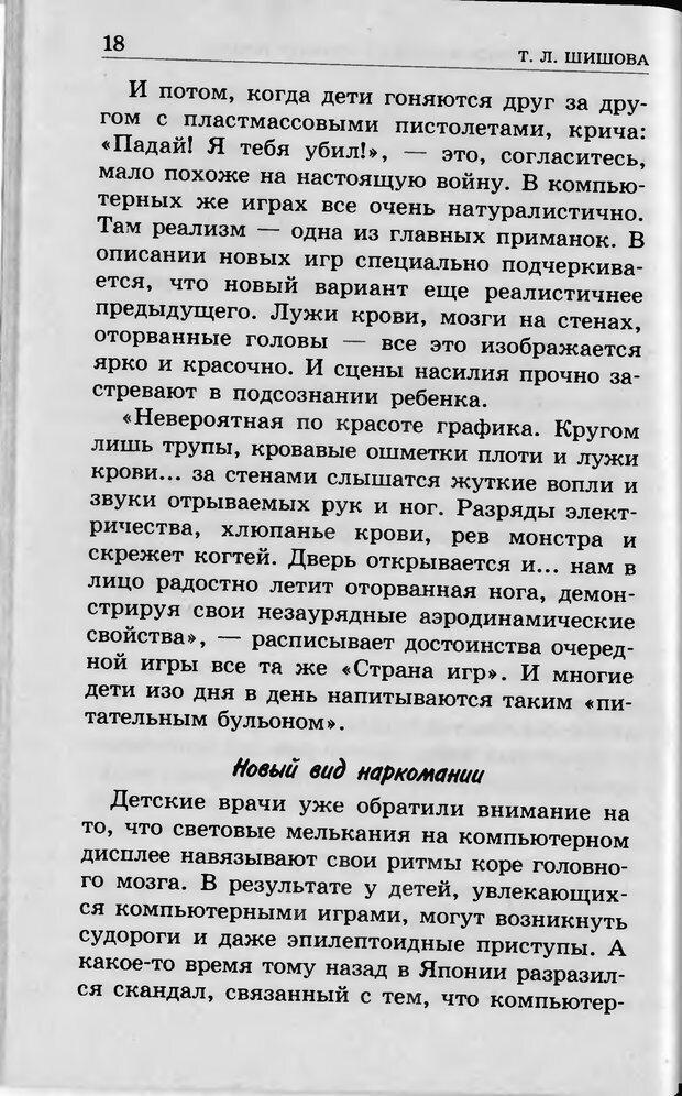 DJVU. Ребёнок и компьютер. Медведева И. Я. Страница 19. Читать онлайн