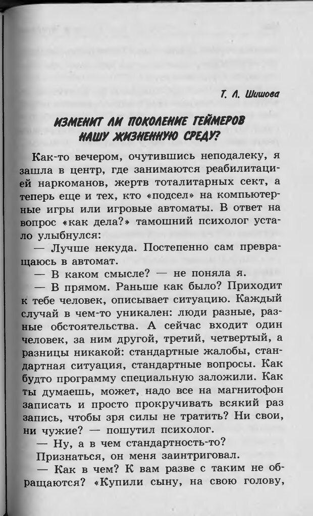 DJVU. Ребёнок и компьютер. Медведева И. Я. Страница 190. Читать онлайн