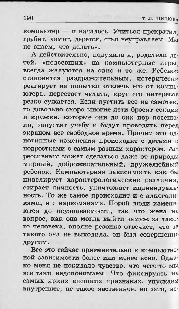 DJVU. Ребёнок и компьютер. Медведева И. Я. Страница 191. Читать онлайн