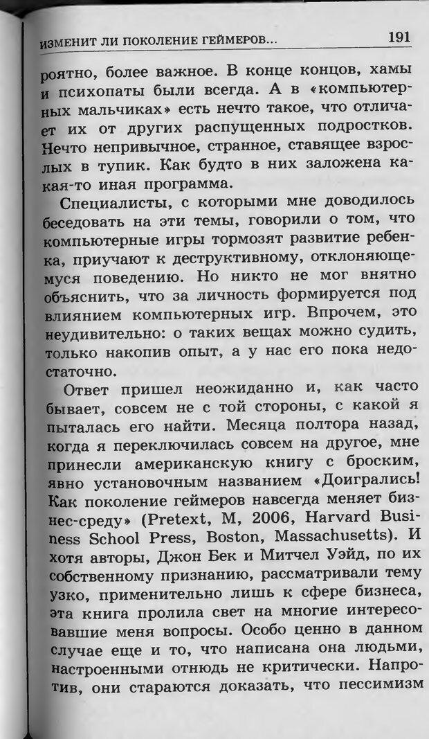 DJVU. Ребёнок и компьютер. Медведева И. Я. Страница 192. Читать онлайн