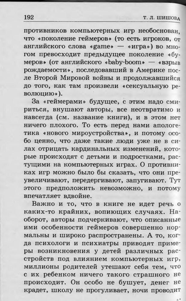 DJVU. Ребёнок и компьютер. Медведева И. Я. Страница 193. Читать онлайн