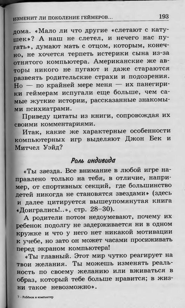 DJVU. Ребёнок и компьютер. Медведева И. Я. Страница 194. Читать онлайн
