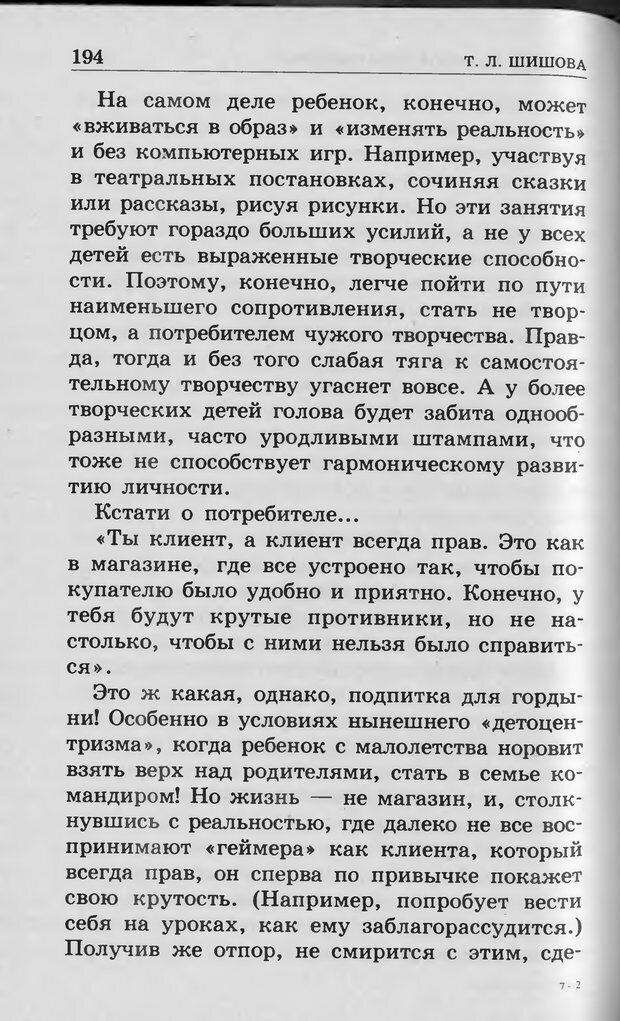 DJVU. Ребёнок и компьютер. Медведева И. Я. Страница 195. Читать онлайн