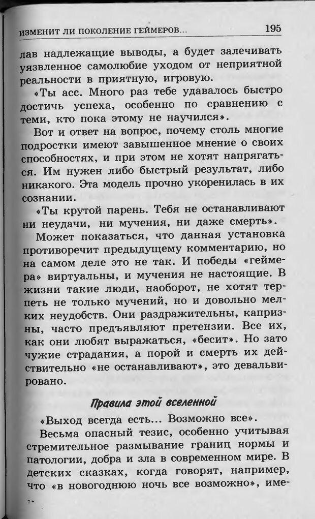 DJVU. Ребёнок и компьютер. Медведева И. Я. Страница 196. Читать онлайн