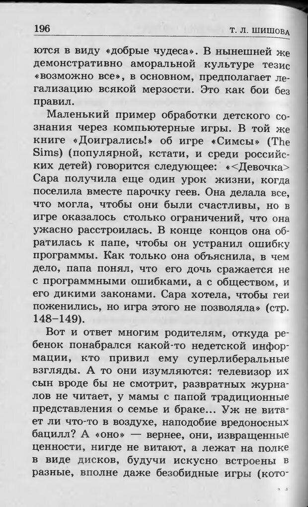 DJVU. Ребёнок и компьютер. Медведева И. Я. Страница 197. Читать онлайн