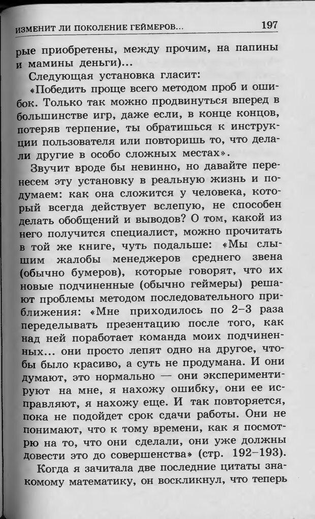 DJVU. Ребёнок и компьютер. Медведева И. Я. Страница 198. Читать онлайн