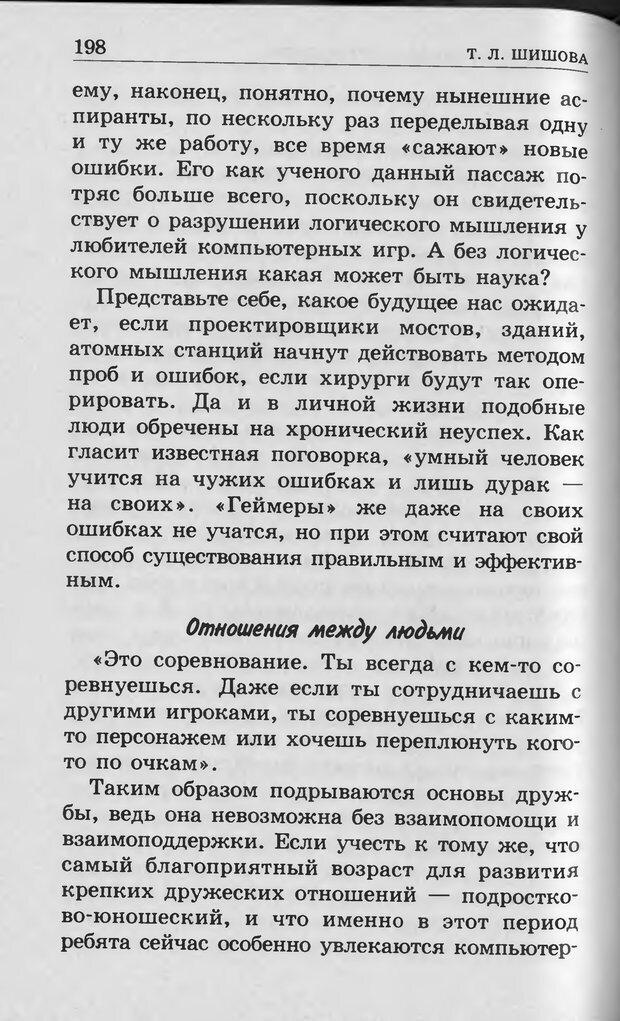 DJVU. Ребёнок и компьютер. Медведева И. Я. Страница 199. Читать онлайн