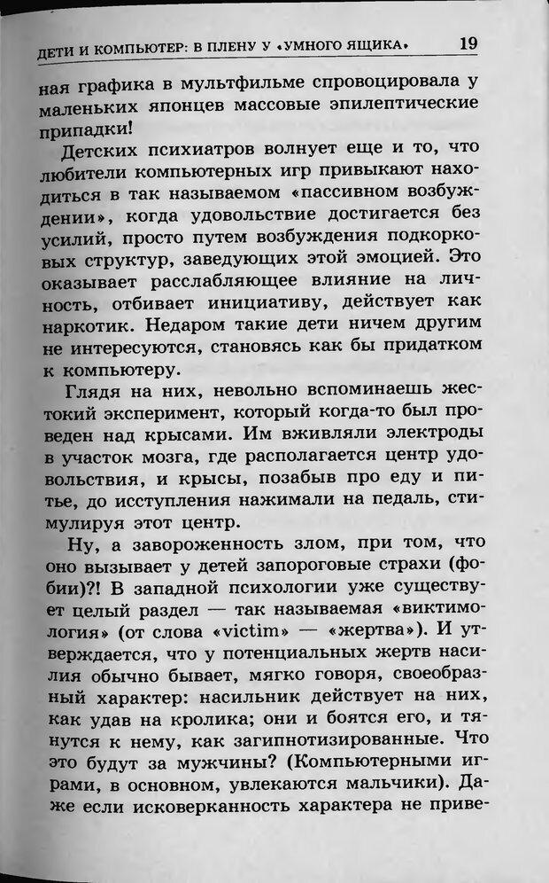 DJVU. Ребёнок и компьютер. Медведева И. Я. Страница 20. Читать онлайн