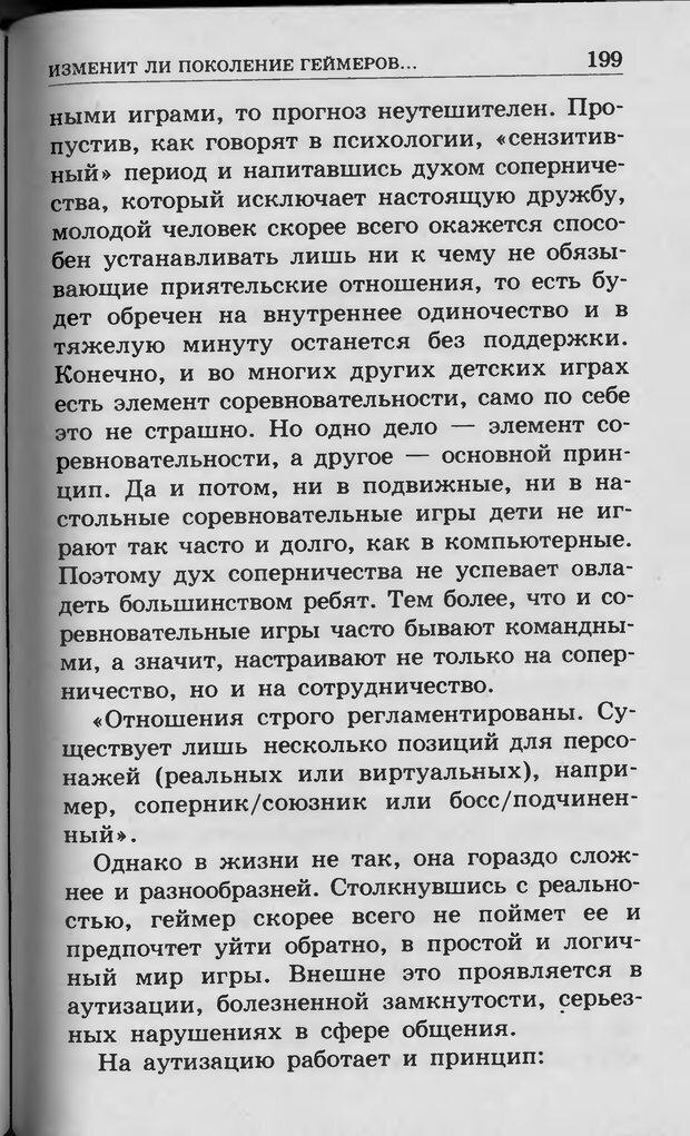 DJVU. Ребёнок и компьютер. Медведева И. Я. Страница 200. Читать онлайн