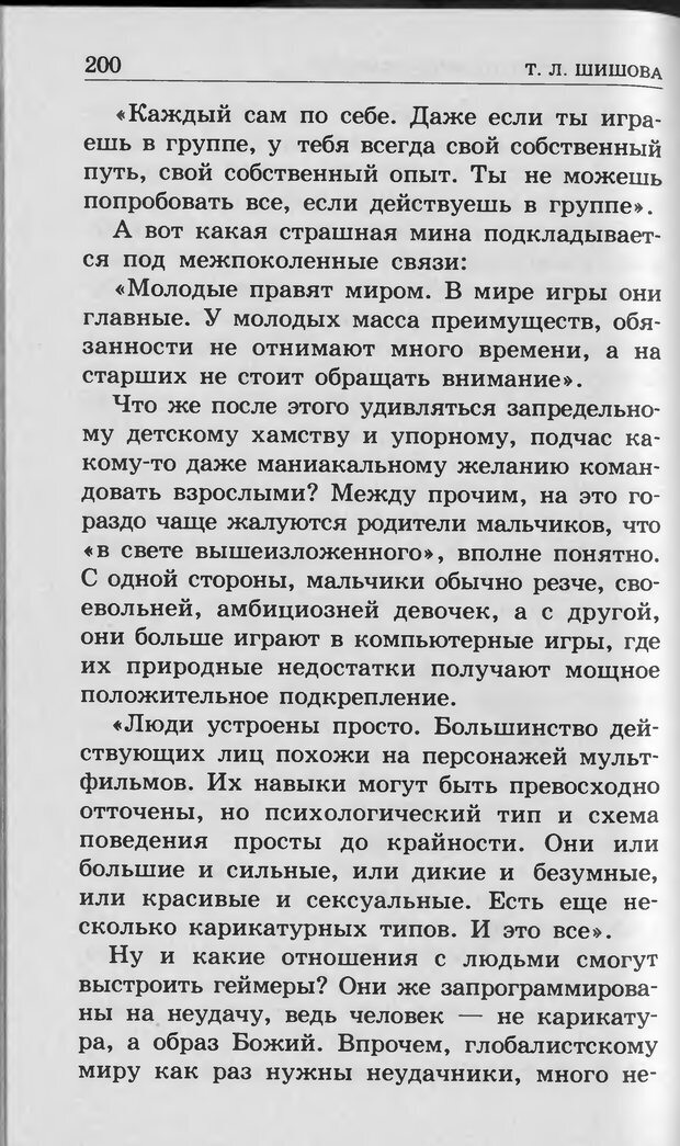 DJVU. Ребёнок и компьютер. Медведева И. Я. Страница 201. Читать онлайн
