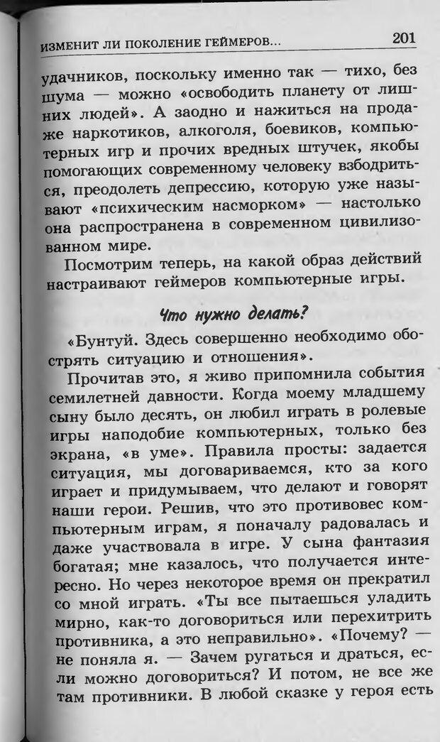 DJVU. Ребёнок и компьютер. Медведева И. Я. Страница 202. Читать онлайн