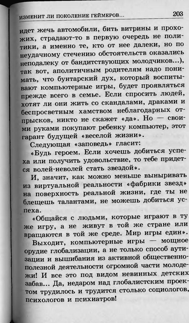 DJVU. Ребёнок и компьютер. Медведева И. Я. Страница 204. Читать онлайн