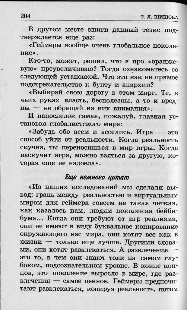 DJVU. Ребёнок и компьютер. Медведева И. Я. Страница 205. Читать онлайн