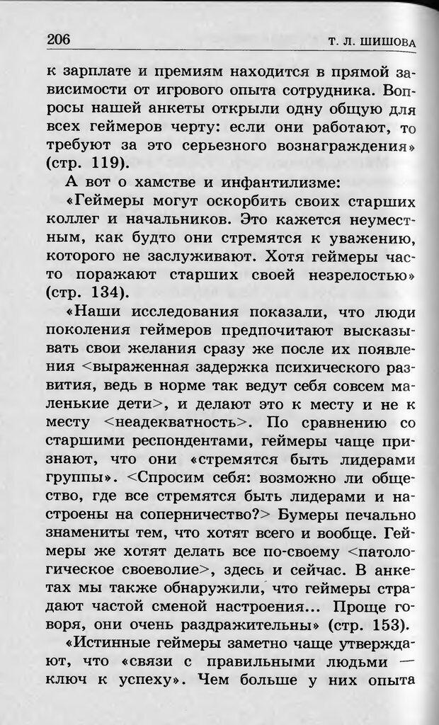 DJVU. Ребёнок и компьютер. Медведева И. Я. Страница 207. Читать онлайн