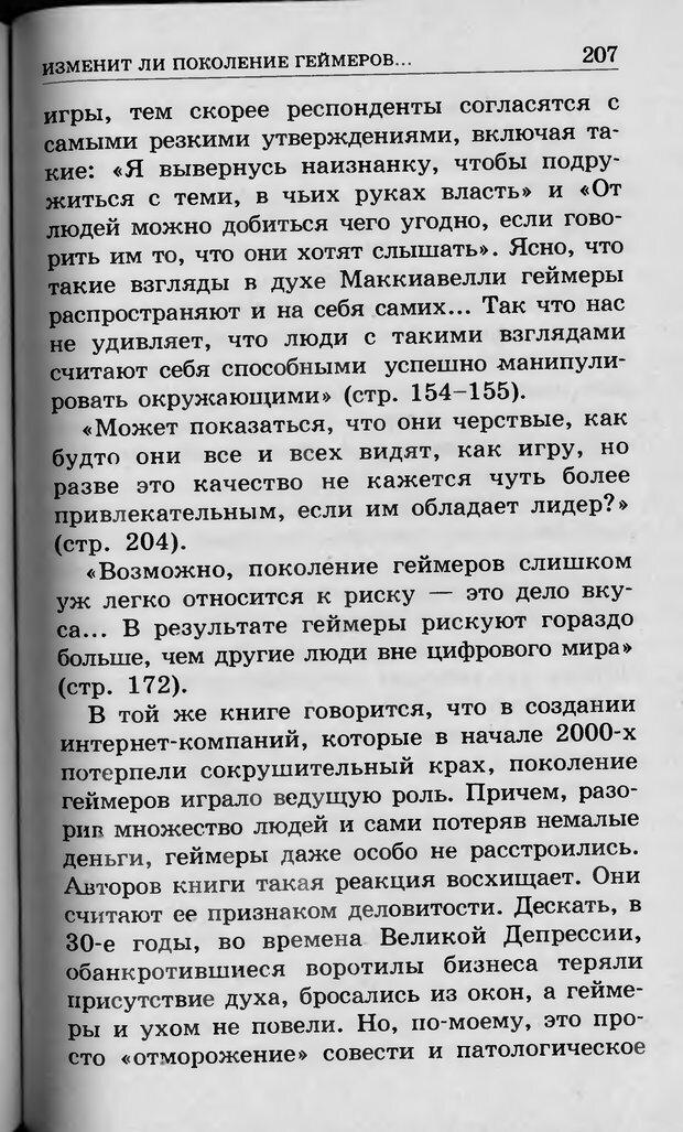 DJVU. Ребёнок и компьютер. Медведева И. Я. Страница 208. Читать онлайн