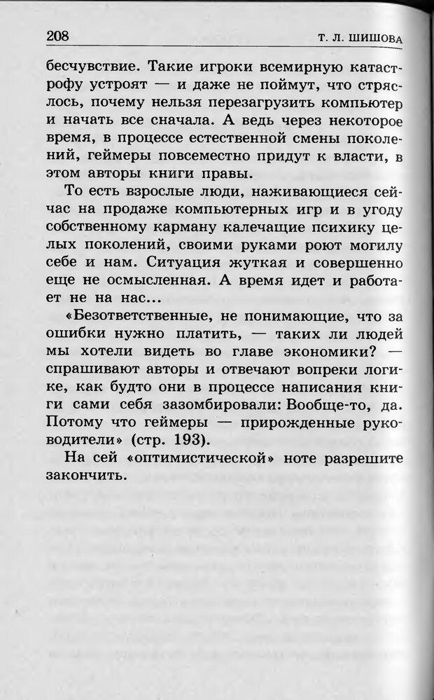 DJVU. Ребёнок и компьютер. Медведева И. Я. Страница 209. Читать онлайн