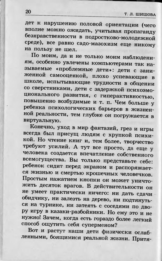 DJVU. Ребёнок и компьютер. Медведева И. Я. Страница 21. Читать онлайн