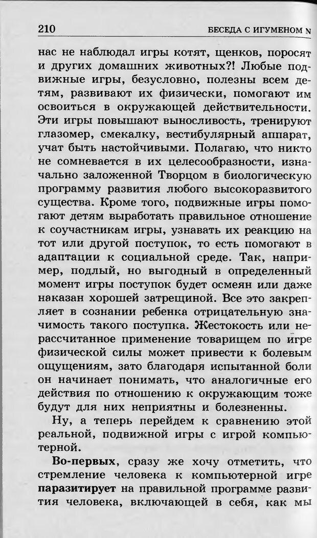 DJVU. Ребёнок и компьютер. Медведева И. Я. Страница 211. Читать онлайн