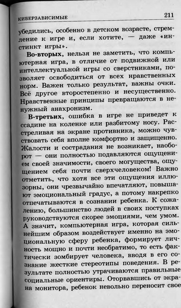 DJVU. Ребёнок и компьютер. Медведева И. Я. Страница 212. Читать онлайн